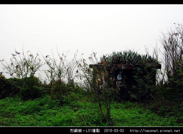 烈嶼鄉。L51據點_05.jpg