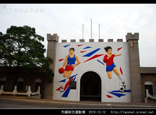 烈嶼綜合運動場_14.jpg
