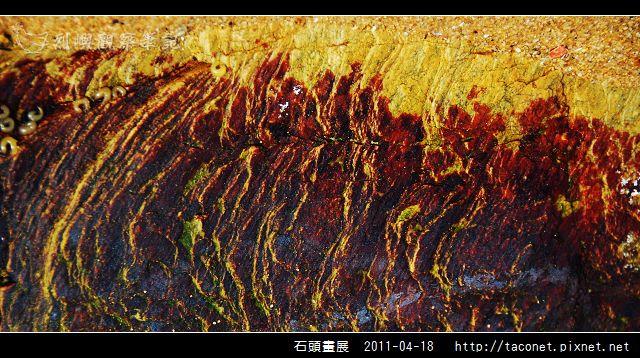 石頭畫展_05.jpg