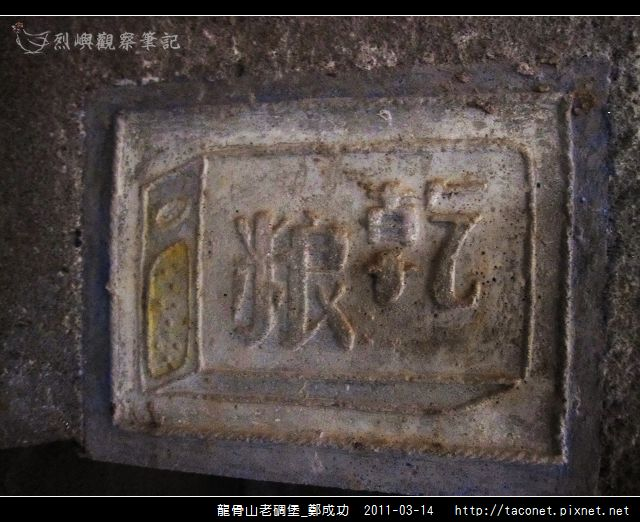 龍骨山老碉堡_鄭成功-24.jpg