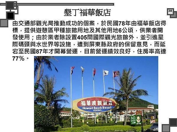 烈嶼遊艇碼頭暨渡假村規劃案_頁面_038.jpg