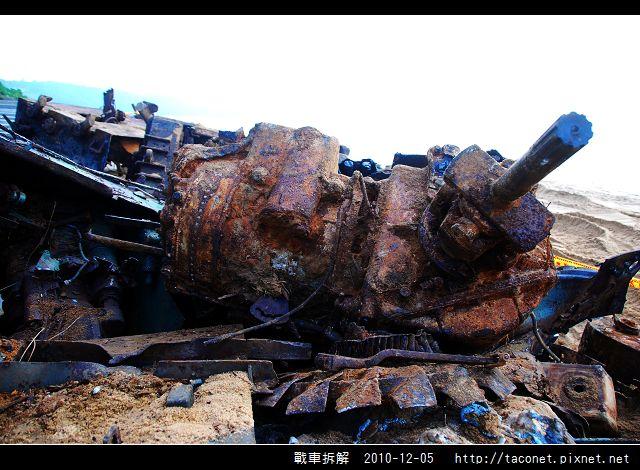 戰車拆解_18.jpg