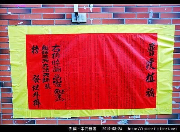 中元普渡_05.jpg