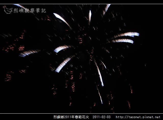2011烈嶼春節花火_04.jpg