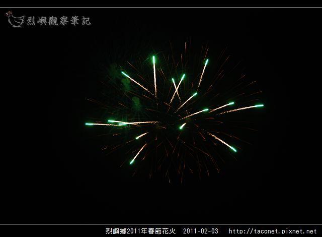 2011烈嶼春節花火_11.jpg