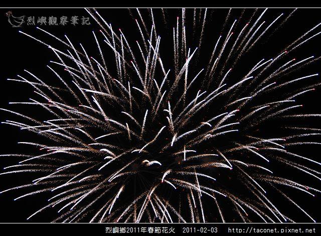 2011烈嶼春節花火_08.jpg