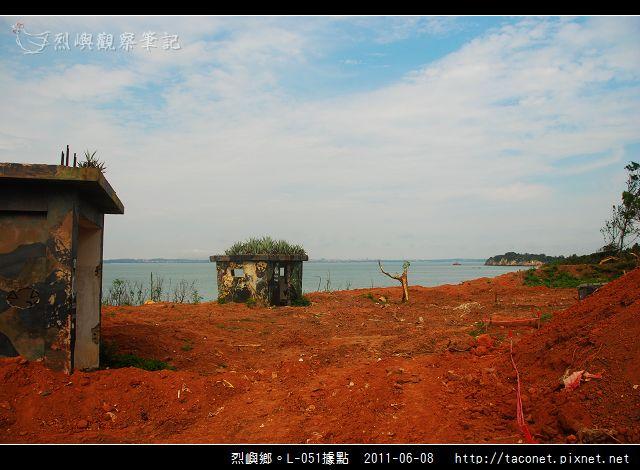 烈嶼鄉。L-051據點_04.jpg