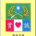 誠實部隊-16.jpg