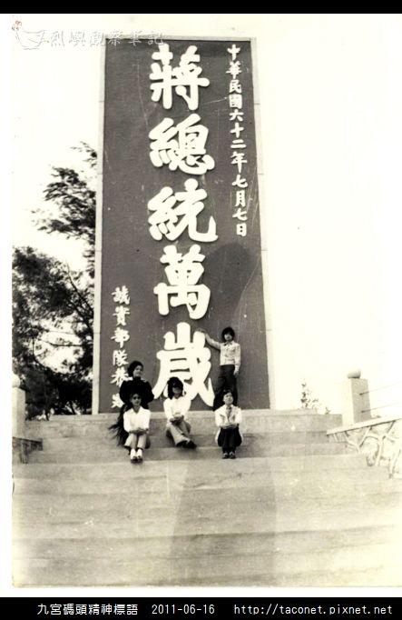 九宮碼頭精神標語_02.jpg