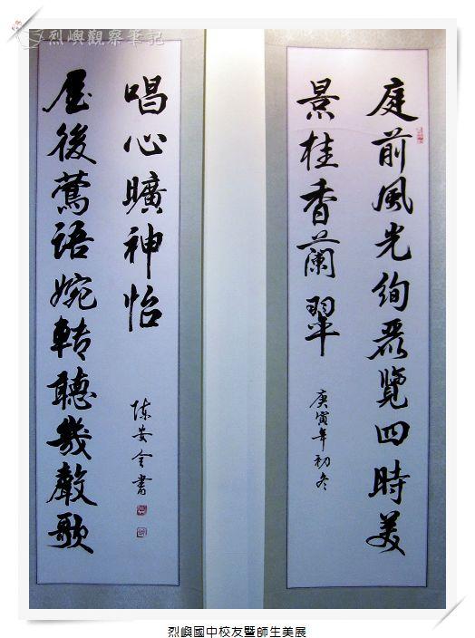 書法_陳安全.jpg