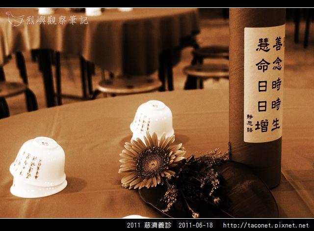 2011慈濟烈嶼義診_10.jpg