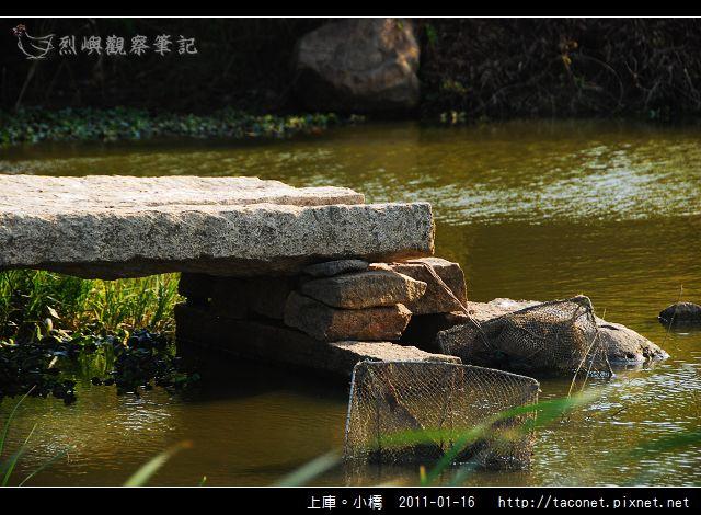上庫-小橋_0009.jpg