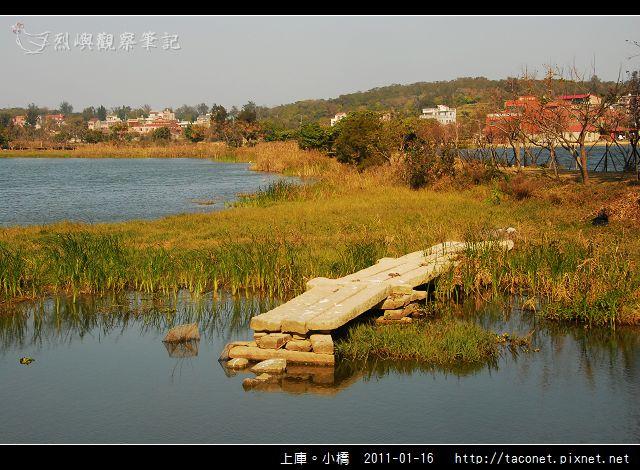上庫-小橋_0014.jpg