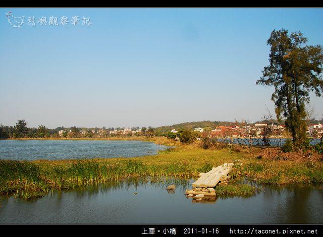 上庫-小橋_0016.jpg