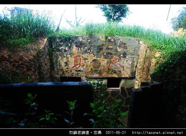 烈嶼老碉堡。忠勇_01.jpg