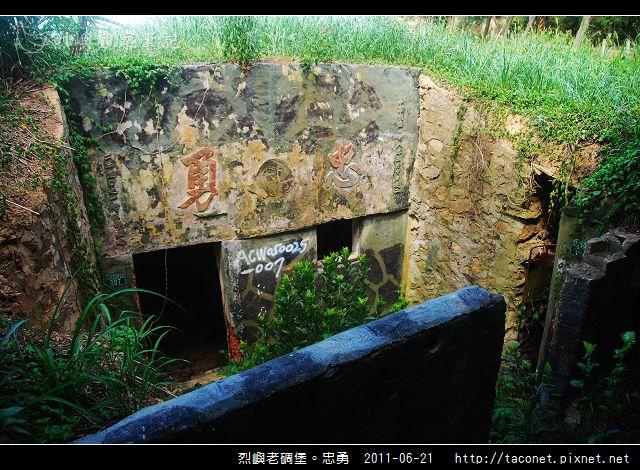 烈嶼老碉堡。忠勇_03.jpg