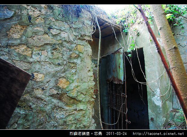 烈嶼老碉堡。忠勇_06.jpg