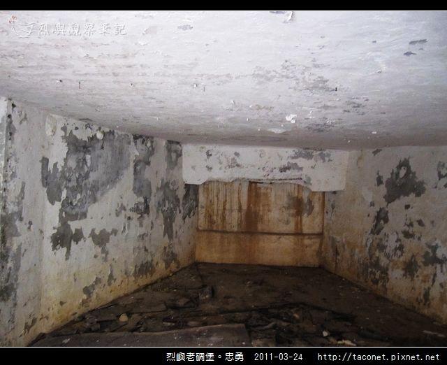烈嶼老碉堡。忠勇_07.jpg