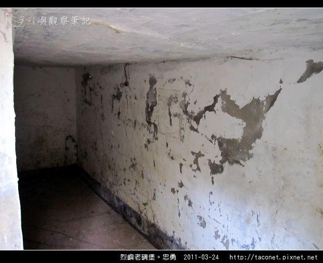 烈嶼老碉堡。忠勇_10.jpg