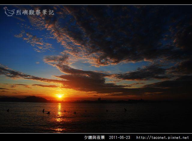 夕陽與夜景_01.jpg