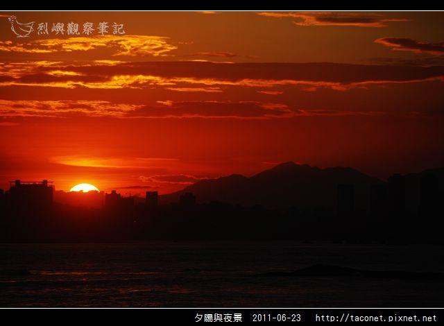 夕陽與夜景_03.jpg