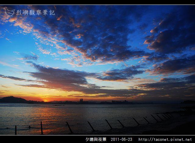 夕陽與夜景_05.jpg