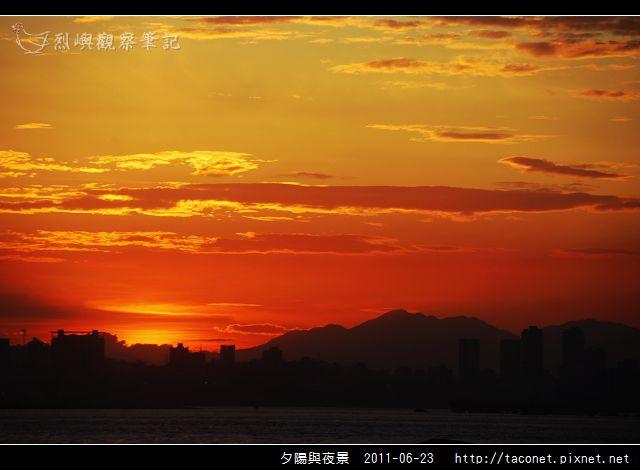夕陽與夜景_04.jpg