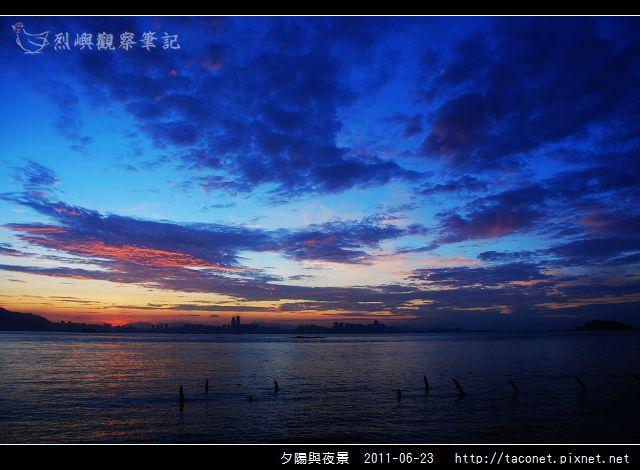夕陽與夜景_06.jpg