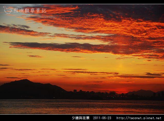 夕陽與夜景_07.jpg