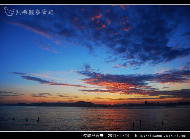 夕陽與夜景_08.jpg
