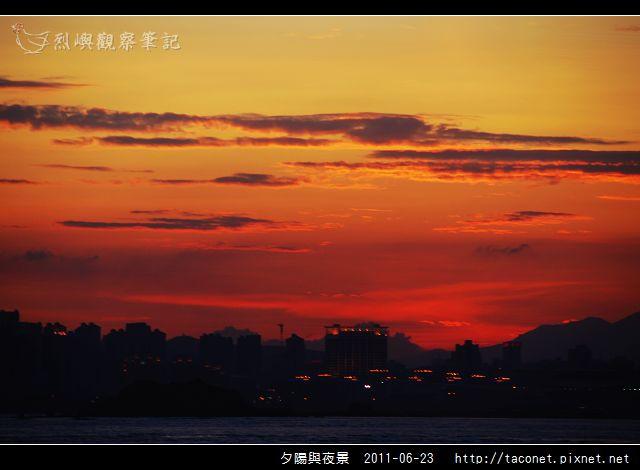 夕陽與夜景_09.jpg