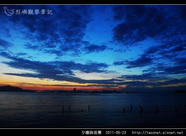 夕陽與夜景_10.jpg