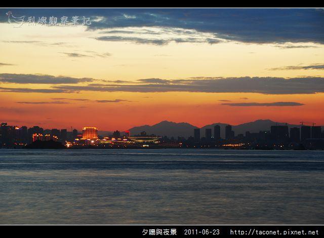 夕陽與夜景_11.jpg