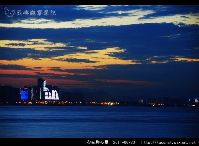 夕陽與夜景_13.jpg