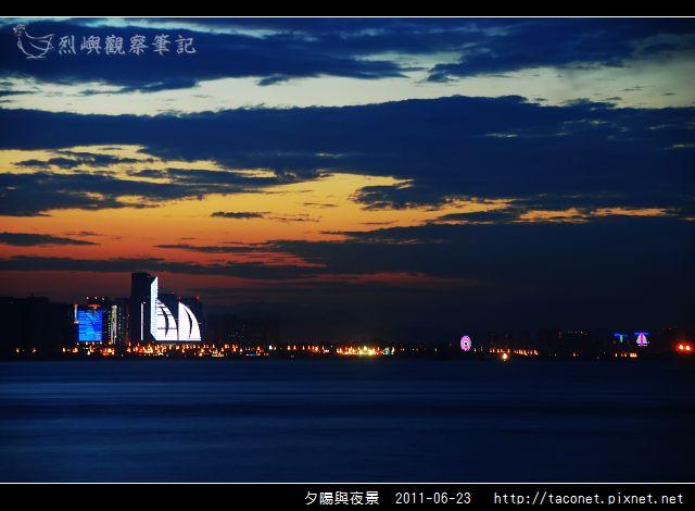 夕陽與夜景_15.jpg