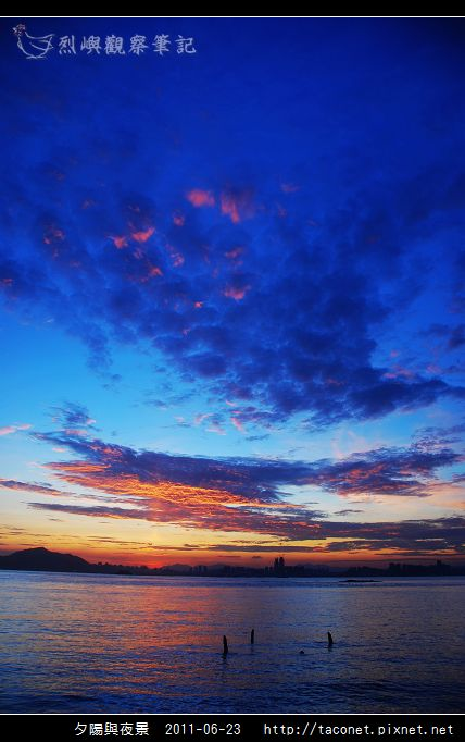 夕陽與夜景_16.jpg