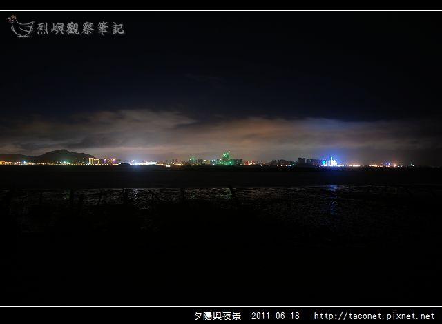 夕陽與夜景_19.jpg