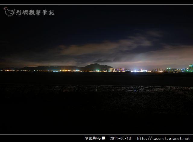 夕陽與夜景_18.jpg