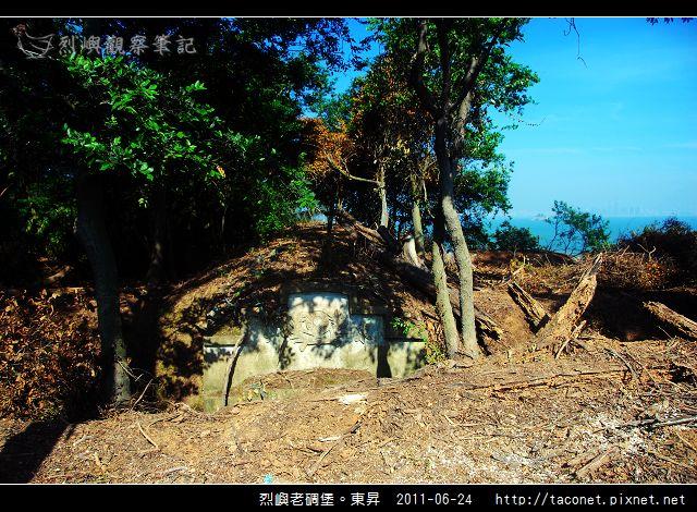 烈嶼老碉堡。東昇_02.jpg