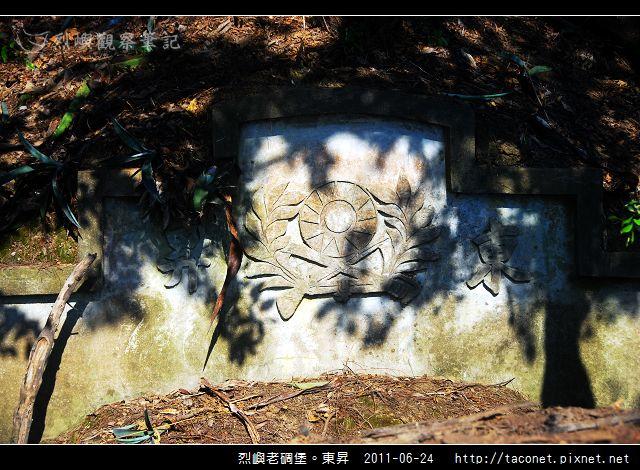 烈嶼老碉堡。東昇_03.jpg