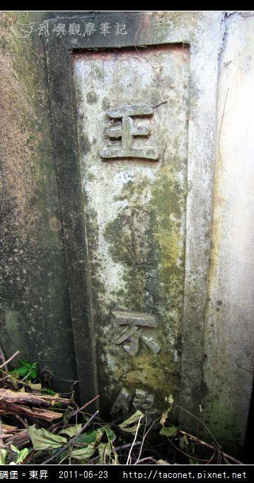 烈嶼老碉堡。東昇_07.jpg