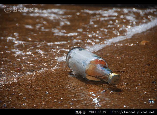 瓶中信_05.jpg