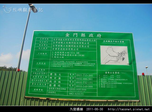 九宮碼頭_42.jpg