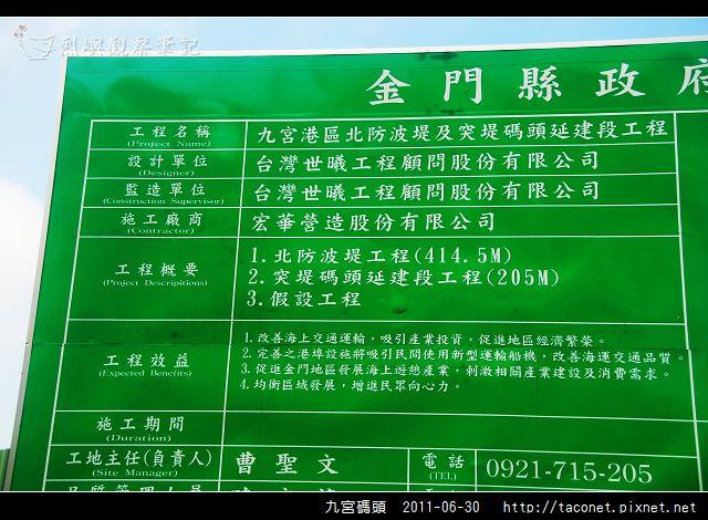九宮碼頭_50.jpg