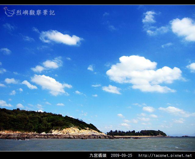 九宮碼頭_55.jpg