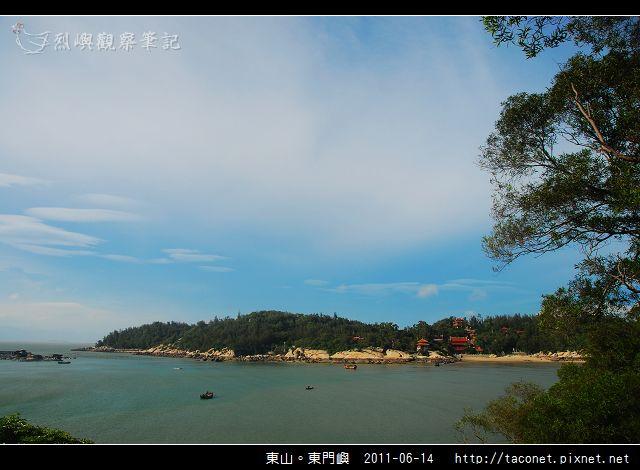 東山。東門嶼_47.jpg
