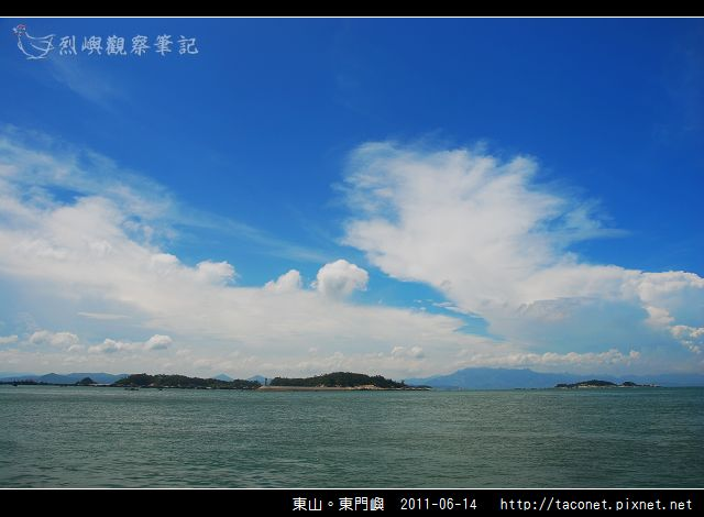 東山。東門嶼_53.jpg