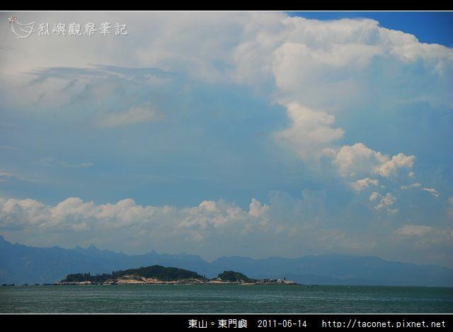 東山。東門嶼_54.jpg