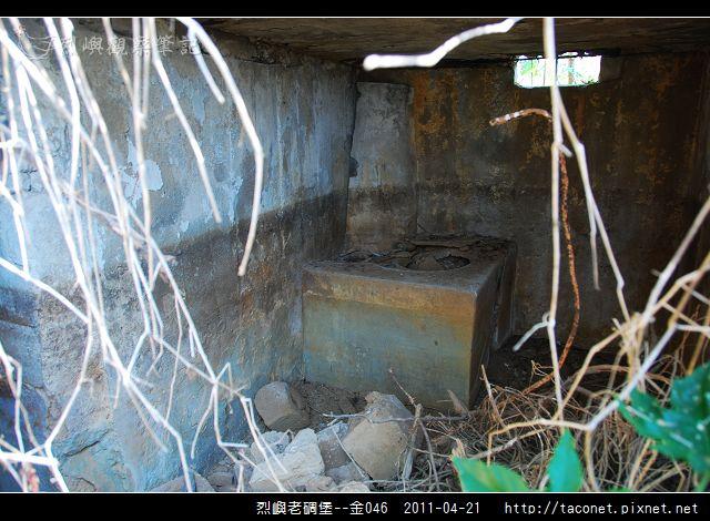 烈嶼老碉堡--金046_01.jpg