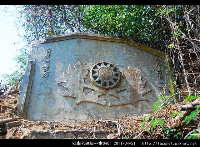 烈嶼老碉堡--金046_02.jpg